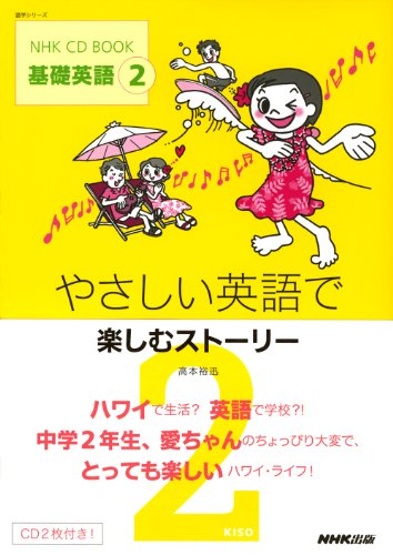 NHK CD BOOK 基礎英語2 やさしい英語で楽しむストーリー (語学シリーズ) -