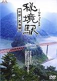 秘境駅-中部・東海編 [DVD]