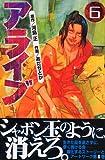 アライブ 最終進化的少年(6) (講談社コミックス月刊マガジン)