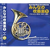 みんなの 吹奏楽 1 ベスト KB-303