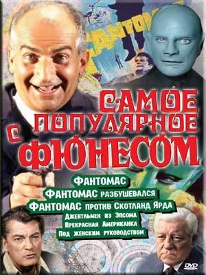 samoe-populyarnoe-s-fyunesom-komedii-lui-de-funesa-dvd-ntsc