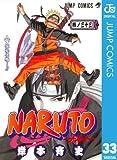 NARUTO―ナルト― モノクロ版 33 (ジャンプコミックスDIGITAL)