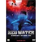 レッド・ウォーター / サメ地獄 [DVD]