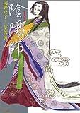 陰陽師 (1) (Jets comics) [コミック] / 岡野 玲子, 夢枕 獏 (著); 白泉社 (刊)