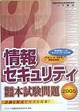 徹底解説情報セキュリティ本試験問題〈2005〉 (情報処理技術者試験対策書)