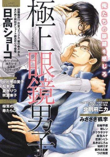 極上眼鏡男子 (花音コミックス)