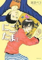 にこたま(1) (モーニングKC)