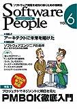 Software people―ソフトウェア開発を成功に導くための情報誌 (Vol.6)