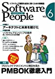 Software people�\�\�t�g�E�F�A�J���𐬌��ɓ������߂̏�� (Vol.6)