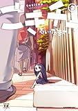 ごきチャ (2) (まんがタイムKRコミックス)