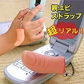 指紋付き 指 ストラップ