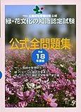 緑・花文化の知識認定試験公式全問題集〈平成18年度版〉