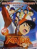 映画ポスター「劇場版 MAJOR メジャー 友情の一球(ウイニングショット)」満田拓也、加戸誉夫
