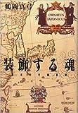 装飾する魂―日本の文様芸術