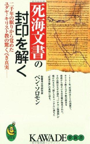 死海文書の封印を解く―二千年の眠りから覚めたユダヤ・キリスト教の驚くべき真実