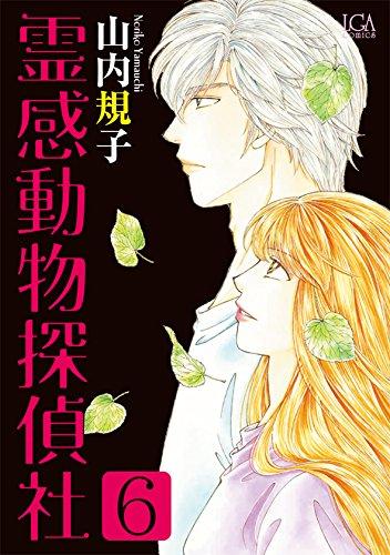 霊感動物探偵社6 (LGAコミックス)