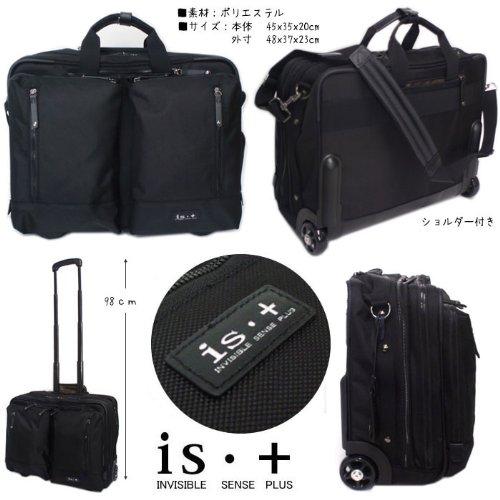 (アイエスプラス) is・+ diversityシリーズ レインカバー付き キャスター交換キット付き 横型 2ルーム ビジネスキャリーバッグ  230-1057