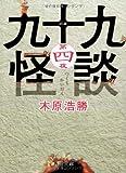 九十九怪談 第四夜 (角川文庫)