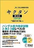 聞いて覚える韓国語単語帳 キクタン韓国語 慣用句編
