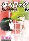 超人ロック風の抱擁 7巻 (ヤングキングコミックス)