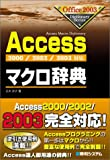 2000/2002/2003対応Accessマクロ辞典 (Office2003 Dictionary Series)
