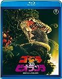 ゴジラvsビオランテ 【60周年記念版】 [Blu-ray]