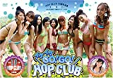 イケイケGO!GO! HOP CLUB [DVD]