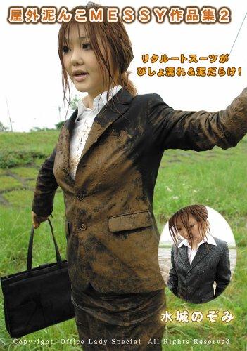 屋外泥んこMESSY作品集2 (リクルートスーツがびしょ濡れ&泥だらけ!) [DVD]