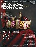 毛糸だま 2014年 春号 No.161 (Let's knit series)