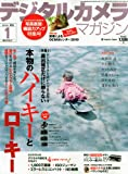 デジタルカメラマガジン 2010年 01月号 [雑誌]