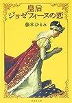 皇后ジョゼフィーヌの恋 (集英社文庫)