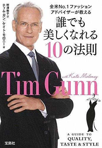 誰でも美しくなれる10の法則 (宝島SUGOI文庫)