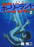 ホーリーランド 2 (ジェッツコミックス)