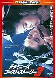 チャイニーズ・ゴースト・ストーリー3<日本語吹替収録版>[DVD]