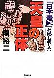 「日本書紀」が隠し通した天皇の正体 (廣済堂文庫)