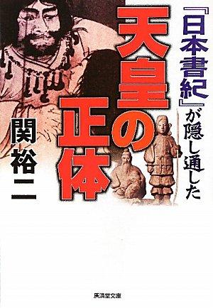 「日本書紀」が隠し通した天皇の正体