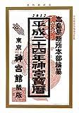 神宮宝暦〈平成24年〉