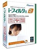i-フィルター 5.0 2ライセンスパッケージ