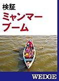 検証 ミャンマーブーム (WEDGEセレクション)