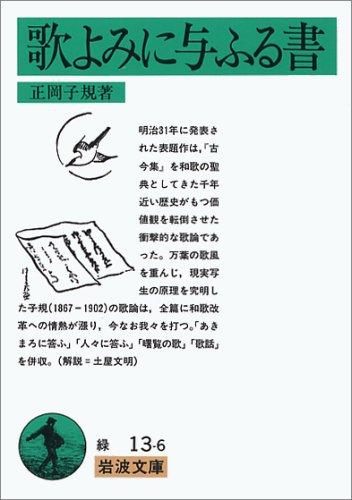 歌よみに与ふる書 (岩波文庫)
