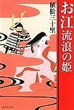 お江 流浪の姫 (集英社文庫)