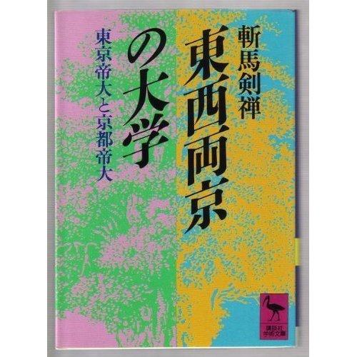東西両京の大学―東京帝大と京都帝大 (講談社学術文庫)