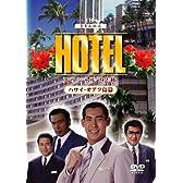 HOTELスペシャル'92秋 ハワイ・オアフ島篇 [DVD]