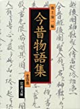今昔物語集 全4冊セット (岩波文庫)