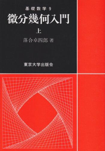 微分幾何入門〈上〉 (基礎数学)