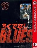 ろくでなしBLUES 10 (ジャンプコミックスDIGITAL)