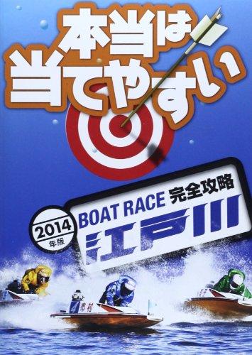本当は当てやすいBOAT RACE江戸川完全攻略〈2014年版〉
