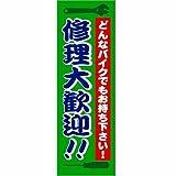 バイクパーツセンター   販促旗K「修理大歓迎!」 9317 (¥ 500)