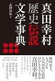 真田幸村歴史伝説文学事典