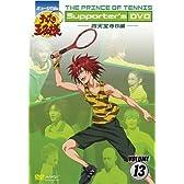 ミュージカル『テニスの王子様』 Supporter's DVD VOLUME13 四天宝寺B編